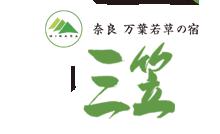 奈良万葉若草の宿「三笠」
